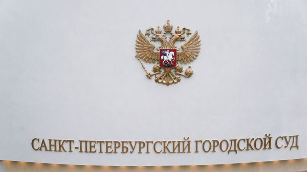 Новое здание Санкт-Петербургского городского суда