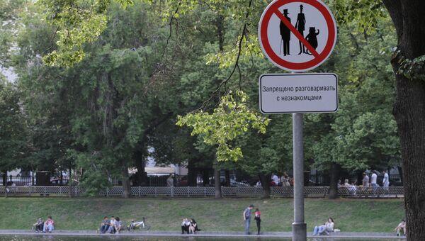Необычный дорожный знак на Патриарших прудах в Москве
