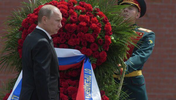Владимир Путин возлагает венок к Могиле Неизвестного солдата. Архивное фото