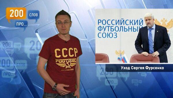 200 слов про уход Сергея Фурсенко