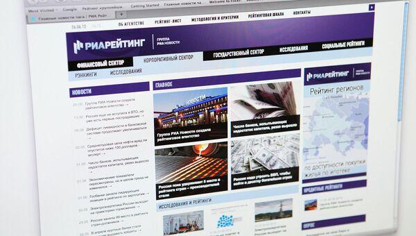 Рейтинговое агентство «РИА Рейтинг» (Группа РИА Новости). Архив