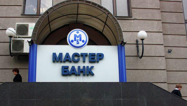 Главный офис ОАО Мастер-Банк в Москве. Архив