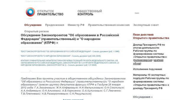 Скриншот страницы сайта Открытого правительства РФ с обсуждением законопроектов об образовании