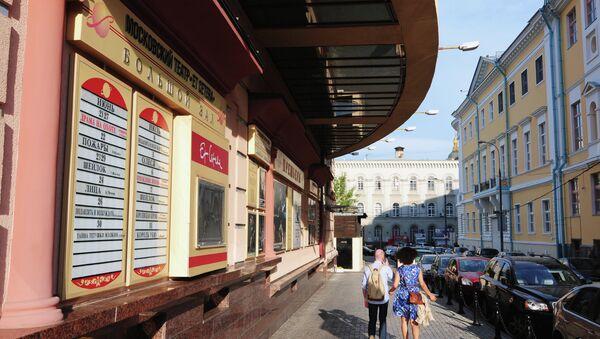 Театр Et Cetera в Москве. Архивное фото