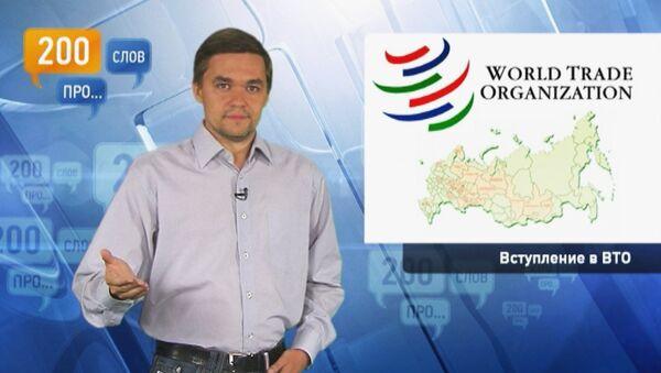 200 слов про изменение цен после вступления России в ВТО