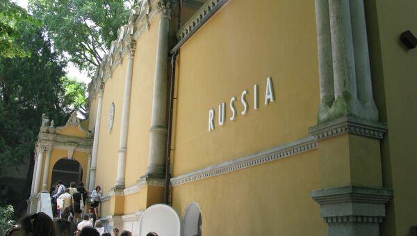 Павильон России в венецианском саду Джардини. Архив