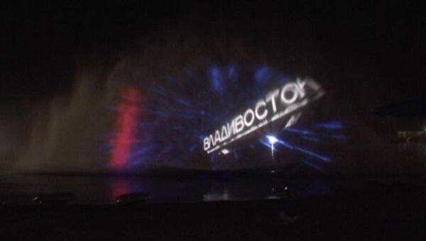 Световое шоу и 3D рисунки на водном экране в проекте Мой Тихий океан