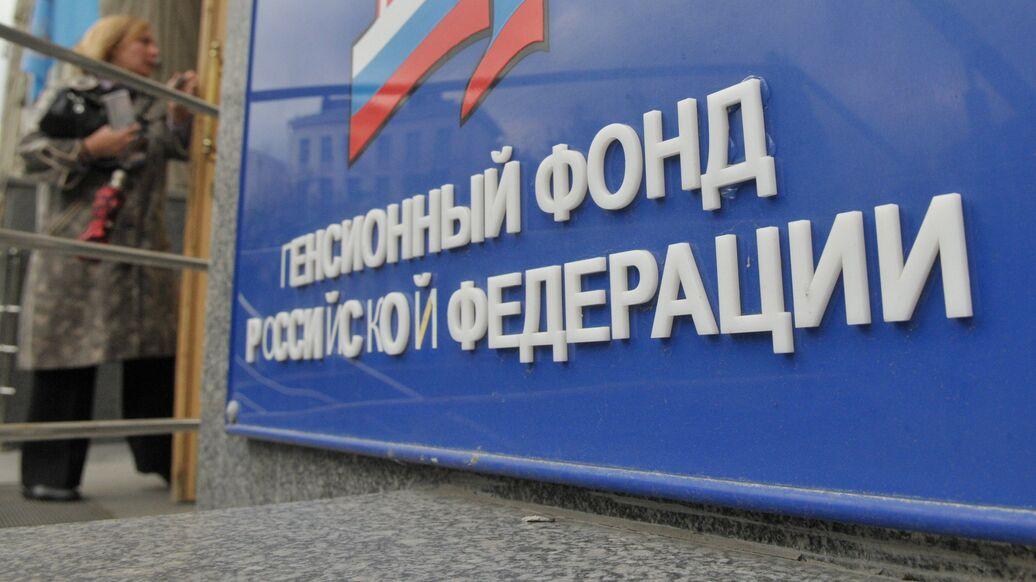 Пенсионный фонд россии инвестирует банки в дербенте где можно получить кредит
