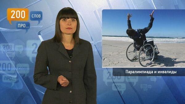 200 слов про Паралимпиаду и инвалидов