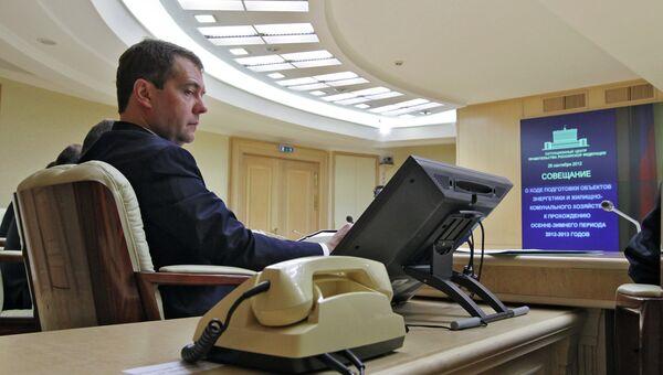 Д.Медведев повел видеоконференцию с регионами по вопросам ЖКХ
