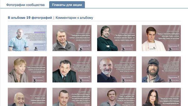 Страница, посвященная акции Мы - Православные! в социальной сети Вконтакте