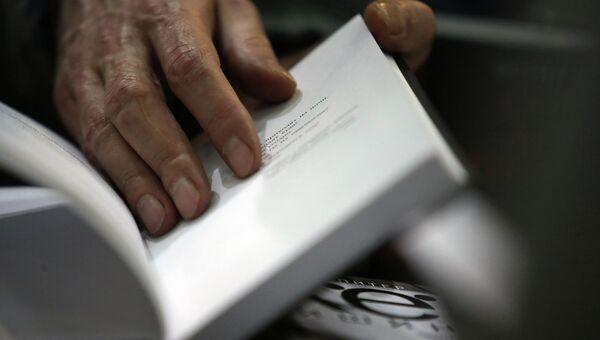 Читатель, архивное фото