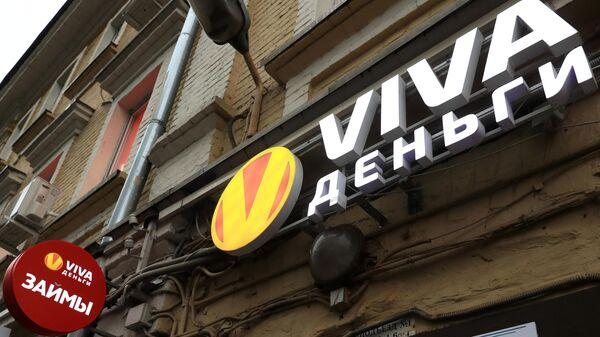 Вывеска микрофинансовой организации VIVA-деньги в Москве