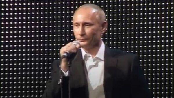 Путин поет Blueberry Hill. Архивные кадры. 2010 год