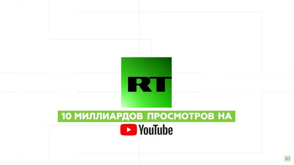 RT набрал десять миллиардов просмотров на Youtube
