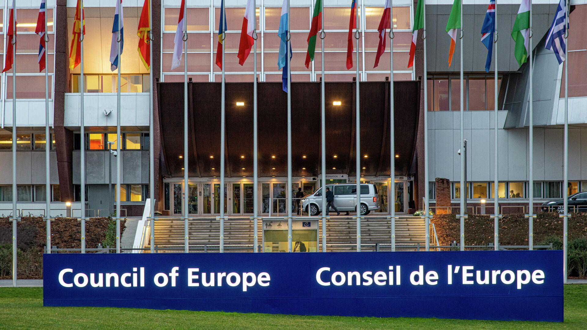 Главное здание Совета Европы в Страсбурге - РИА Новости, 1920, 04.03.2021