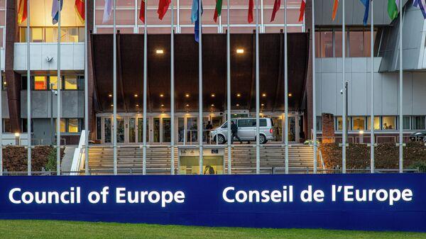Главное здание Совета Европы в Страсбурге