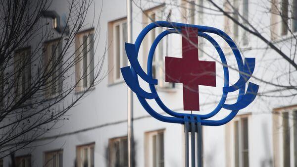 Знак красного креста у здания  больницы в Чите, где лечился зараженный коронавирусом гражданин Китая