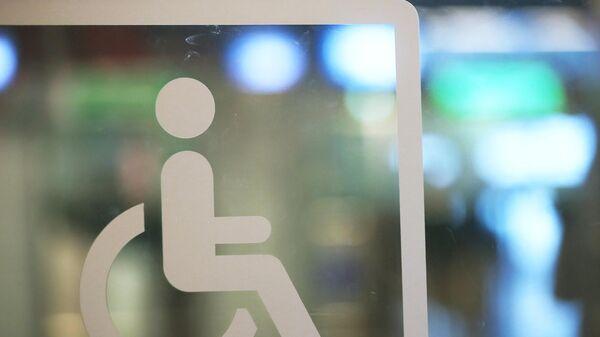 Инфраструктуру будут рейтинговать по доступности для инвалидов