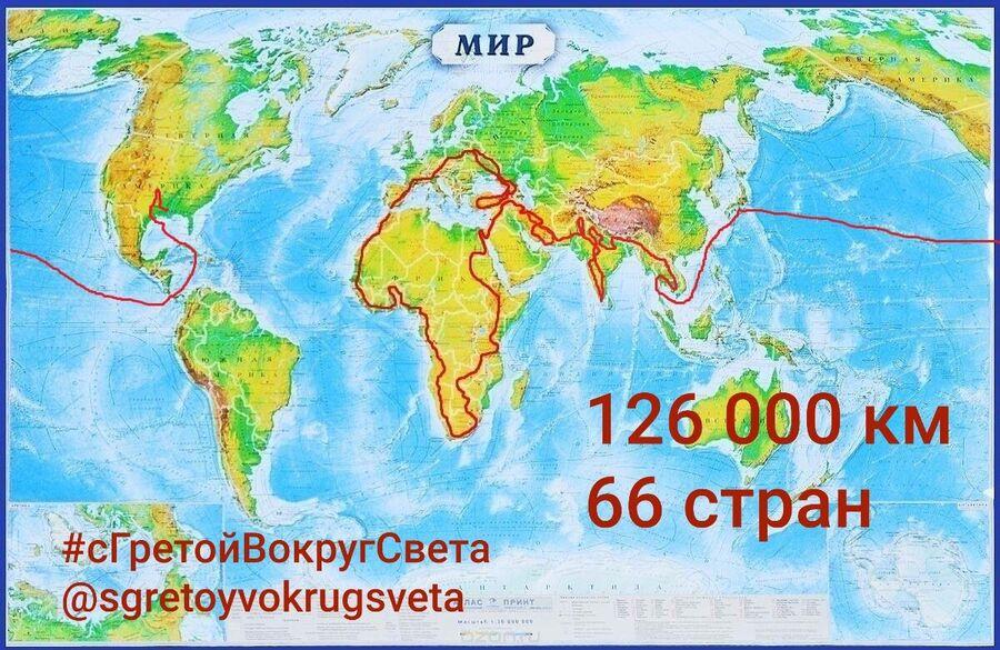 Маршрут экспедиции #сГретойВокругСвета