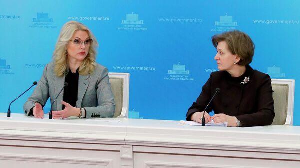 Заместитель председателя правительства РФ Татьяна Голикова и руководитель Роспотребнадзора Анна Попова во время брифинга. 3 февраля 2020