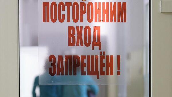 Карантин в больнице