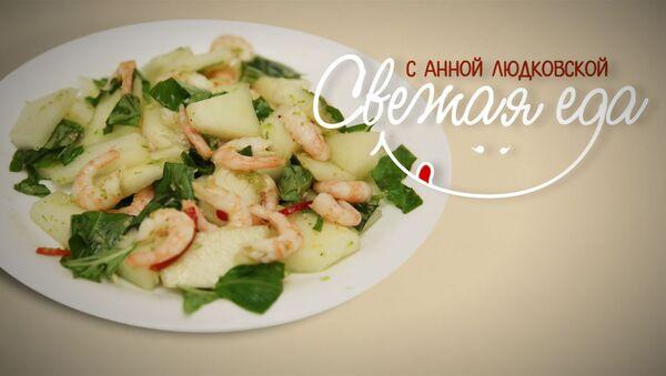 Кулинарный переворот: необычный салат из дыни и креветок