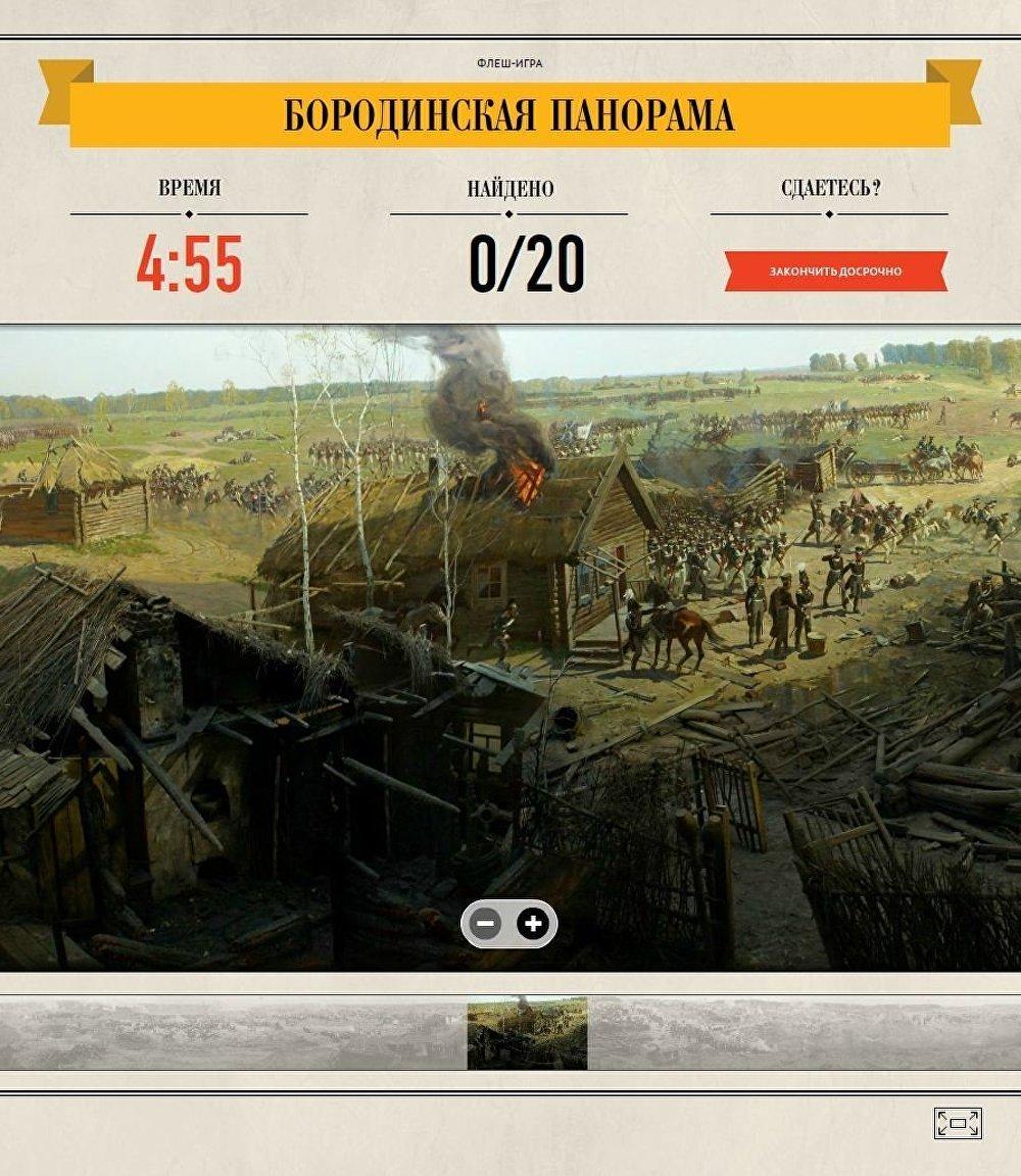 Игра Бородинская панорама