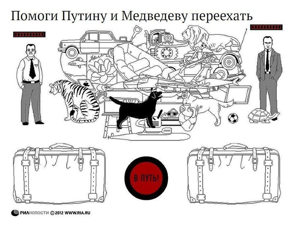 Помоги Путину и Медведеву переехать