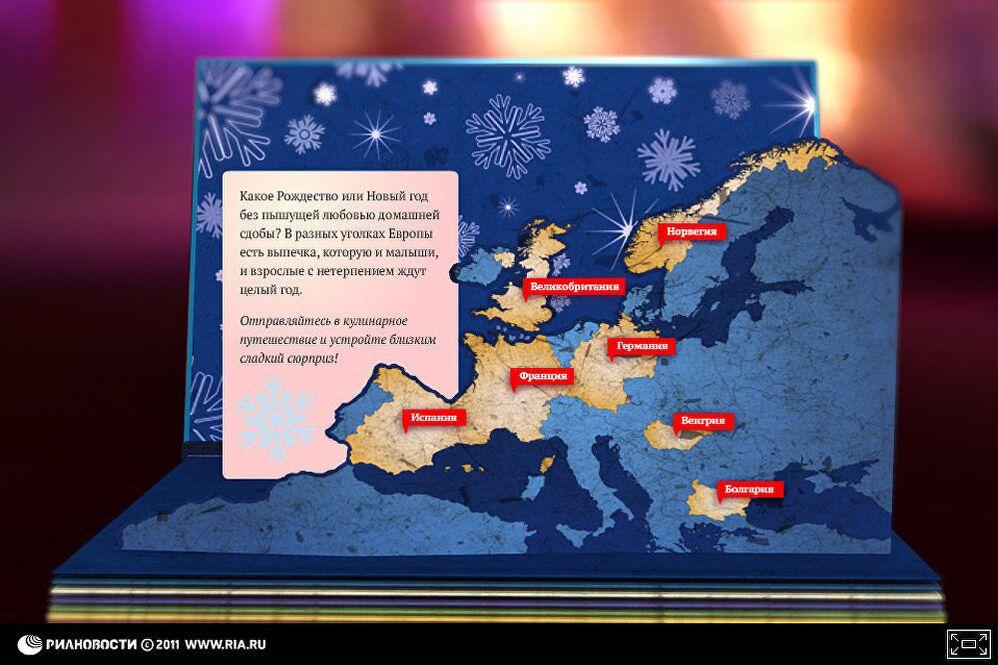 Сладкое путешествие по Европе: семь популярных рождественских десертов