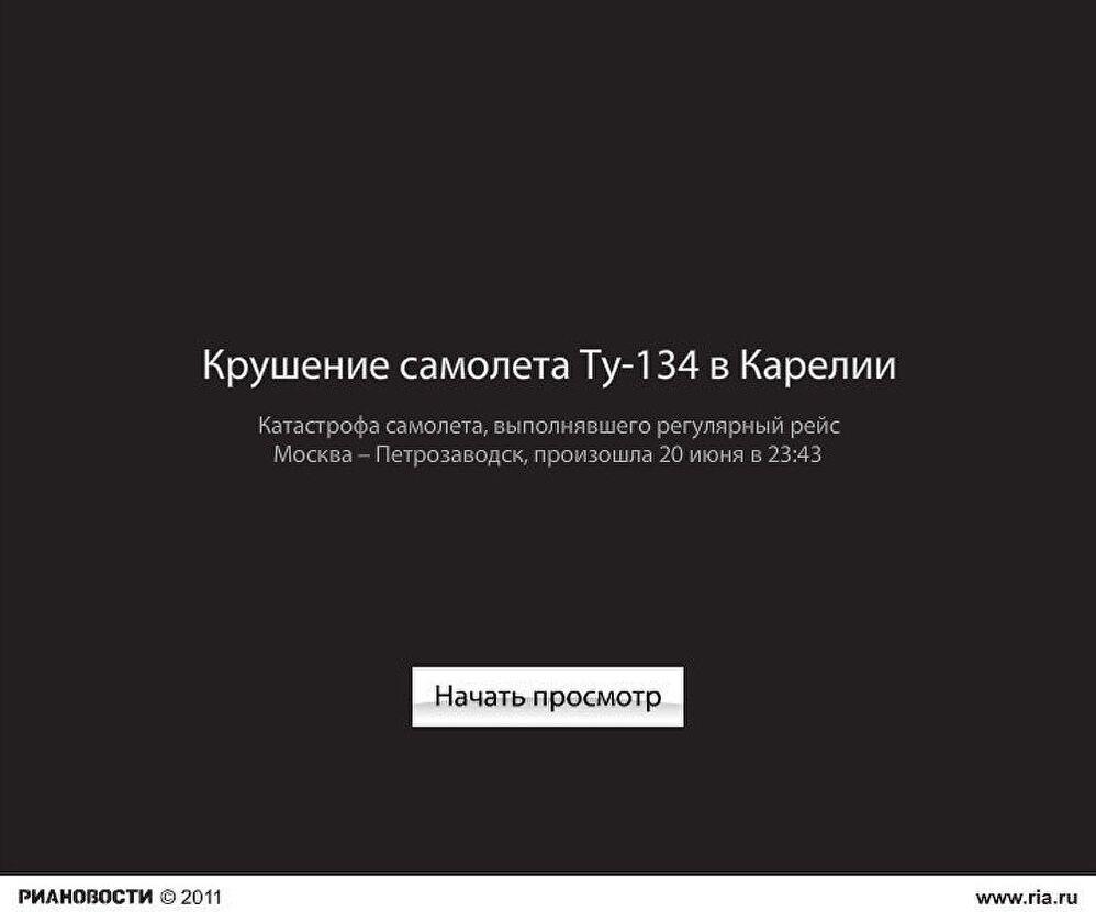 Реконструкция крушения Ту-134 в Карелии