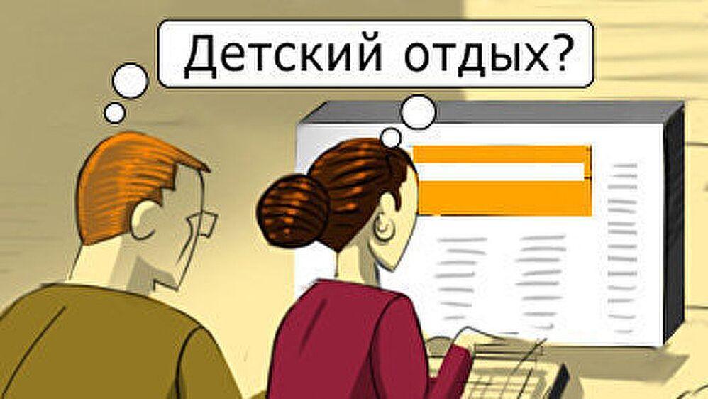 Рейтинг детских каникулярных программ на 2011 год
