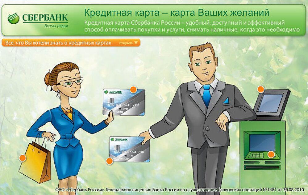 кредит наличными на карту сбербанка россии как проехать от и до спб на машине проложить маршрут яндекс карты