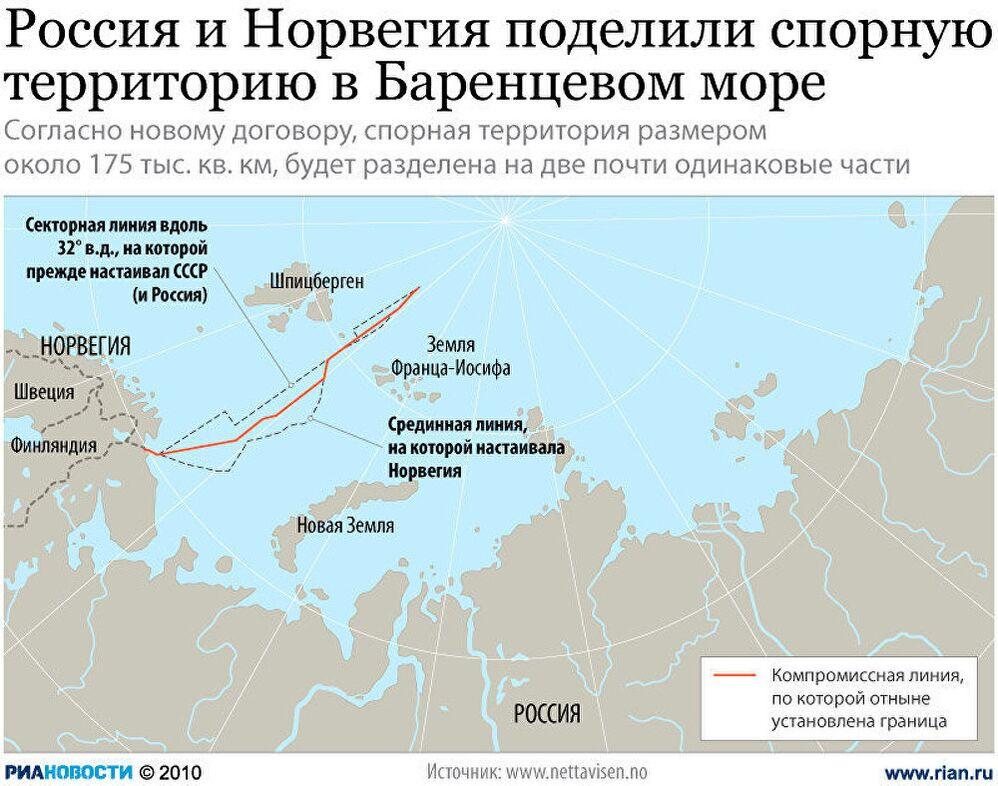 Медведев поделил с норвегией спорную территорию
