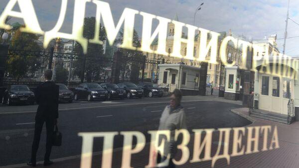 Здание администрации президента России на Старой площади