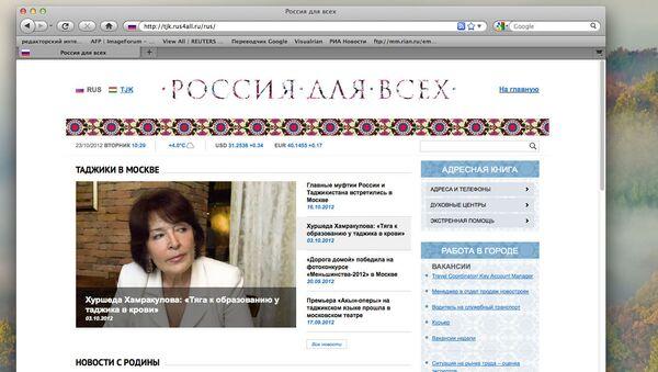Скриншот интернет-портала Россия для всех