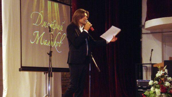 Дмитрий Маликов. Архивное фото