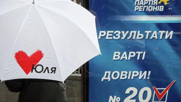 Предвыборная агитация на Украине. Архив