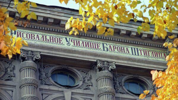 Государственная художественно-промышленная академия в Санкт-Петербурге