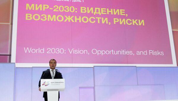 Д.Медведев на открытии форума Открытые инновации в Москве