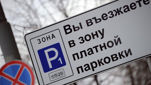 Платная парковка, фото из архива