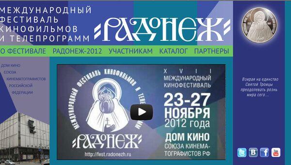 Скриншот сайта Международного фестиваля кинофильмов и телепрограмм Радонеж