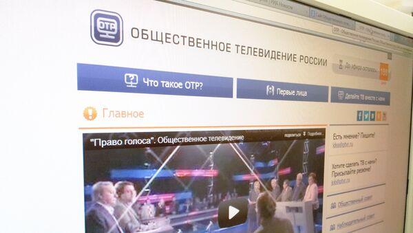 Скриншот сайта ОТВ, архивное фото