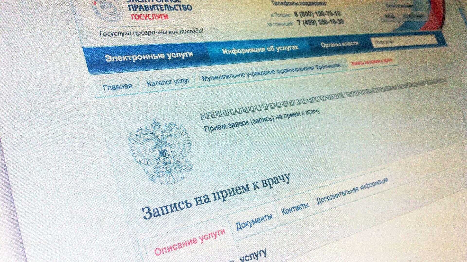 На Едином портале госуслуг заработала электронная запись к врачу - РИА Новости, 1920, 04.08.2021