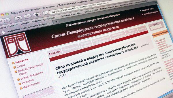 Сбор подписей в поддержку Санкт-Петербургской государственной академии театрального искусства