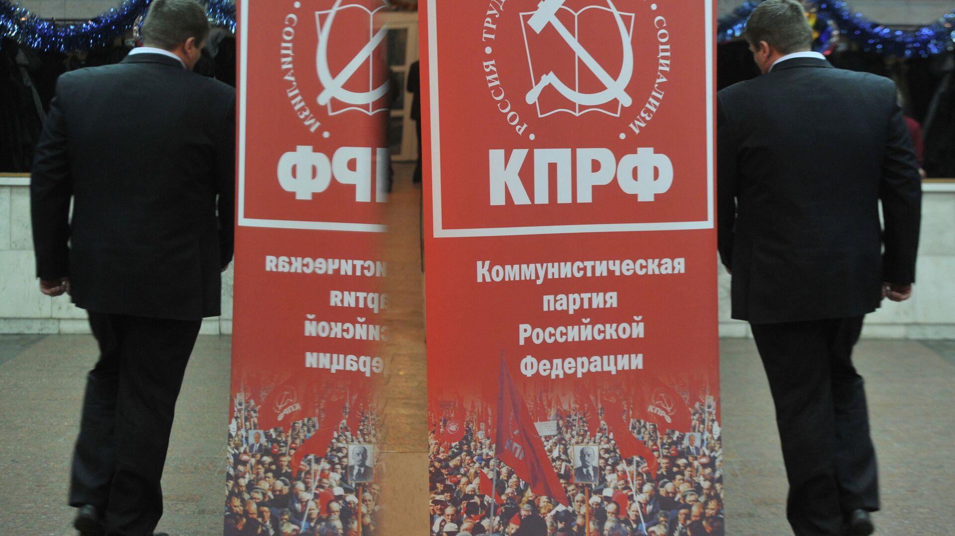 Съезд партии КПРФ - РИА Новости, 1920, 20.01.2021