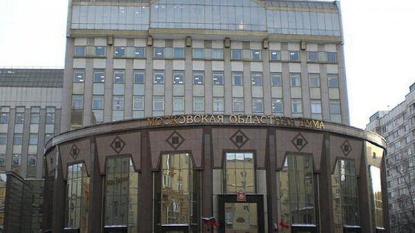 Здание Московской областной Думы. Архивное фото