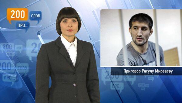200 слов про приговор Расулу Мирзаеву