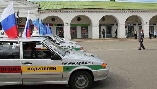 Парад автошкол в Костроме