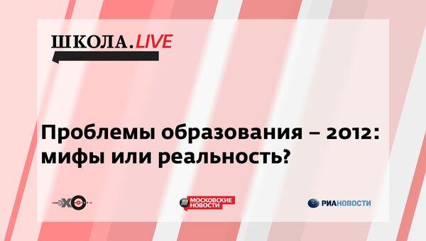 Ток-шоу Школа.LIVE: Проблемы образования-2012: мифы или реальность?